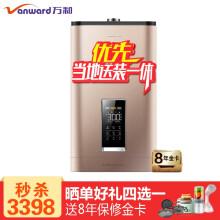 万和(Vanward)JSQ32-17GT37(比16GT27/37/29好)恒温燃气热水器,双防冻