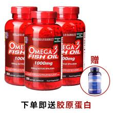 Holland & Barrett英国荷柏瑞深海鱼油omega-3软胶囊多烯鱼油250粒 三瓶(下单即送胶原蛋白)