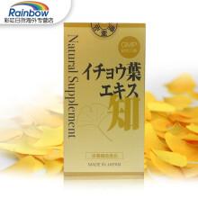 京东国际              日本日王株式会社Natual Supplement银杏精华胶囊 360粒