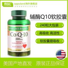自然之宝辅酶Q10软胶囊200mg中老年保护心脏保健品80粒美国原装 1瓶装