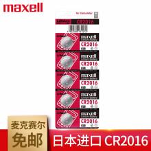 麦克赛尔(maxell)日本进口CR2016纽扣电池铁将军爱玛电动车汽车钥匙遥控器 CR2016 5粒