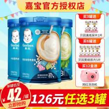 雀巢嘉1宝(Gerber)婴幼儿宝宝辅食营养米粉米糊宝宝辅食250g克含DHA益生菌 3段混合蔬菜