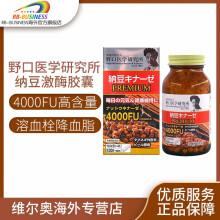 日本野口医学研究所纳豆精 纳豆激酶 PREMIUM 4000FU
