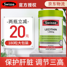 澳洲进口Swisse降血糖降三高成人中老年 护肝大豆卵磷脂胶囊颗粒1200mg180粒x1瓶