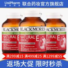 【官方授权】Blackmores 澳佳宝 澳洲进口 维生素E1000IU 100粒 * 3瓶