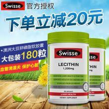澳洲Swisse大豆卵磷脂软胶囊180粒 降压降血糖 软磷脂进口脑梗保健品 1200mg 2瓶