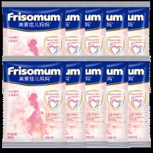 美素佳儿(Friso)金装妈妈奶孕妇奶粉袋装36g/克  比900g实惠易携带 *10袋(360g)