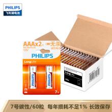 飞利浦(PHILIPS)7号电池碳性电池60粒/盒2粒独立装适用于低耗玩具/遥控器/闹钟/计算器/鼠标七号AAA干电池
