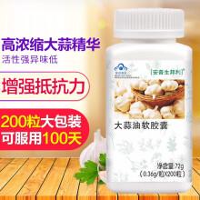 安普生邦利大蒜油软胶囊增强免疫力可以搭大蒜素片大蒜精提高改善调节成人老人女性大蒜精油精华保健食品 1瓶200粒