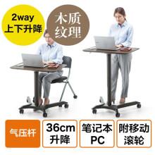 山业 学生桌沙发桌升降移动桌边桌办公桌笔记本电脑桌床边桌刹车轮ERD008M 棕色
