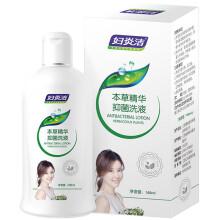 妇炎洁 本草精华洗液168ml(女士专用)女性私处护理液新老包装交替
