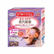 【万宁】花王蒸汽眼罩5片装薰衣草香型 舒缓疲惫感 遮光黑眼圈睡眠蒸汽发热眼罩