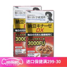 海囤全球              野口医学研究所(Noguchi) 日本野口纳豆激酶DX 3000FU 溶血降脂 改善三高 2瓶超值装