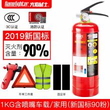 火焰战士 干粉灭火器家庭公司专用 车载手提式灭火器4KG 消防器材套装1/2/3/4公斤 1KG+固定带+年检三件套(新国标90粉)
