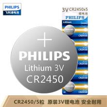 飞利浦(PHILIPS)CR2450纽扣电池3V 5粒装 适用宝马汽车钥匙遥控器等