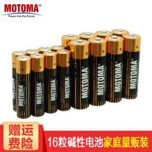 雷欧(motoma)5号7号碱性电池五号七号电池智能门锁/电子秤/玩具/刮胡刀/遥控器/鼠标/挂钟
