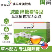 BFSUMA澳玛家血糖平衡降糖茶非青钱柳保健茶叶中老年美国进口20袋 1盒装(香港直邮)