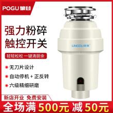 菱度(LINGDU)家用厨房食物垃圾处理器厨余垃圾粉碎机免费上门安装(LP-500s) 白色