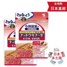 京东国际小林制药纳豆激酶 DHA深海鱼油 玛卡 小林制药黑醋 野菜 维生素 Q10 蓝莓 纳豆激酶+DHA EPA 30粒30日 2袋