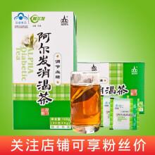 阿尔发消渴茶5g*30袋调节血糖偏高冲泡茶饮料 消渴茶150克