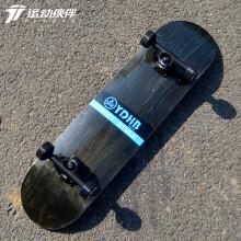 运动伙伴 专业滑板双翘板四轮初学者成人进阶级滑板动作板 街头枫