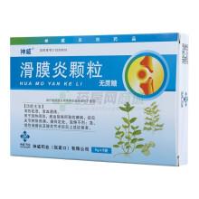 神威 滑膜炎颗粒(无蔗糖) 6g/6袋 清热利湿,活血通络。用于急,慢性滑膜炎及膝关节术后的患者 五盒装