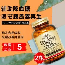 美国进口Solgar天然铬元素口服胰岛素三价铬胶囊降血糖保健品60粒 2瓶