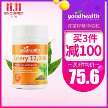 好健康(GoodHealth)芹菜籽精华胶囊60粒 降血压血脂 养护关节 降低尿酸