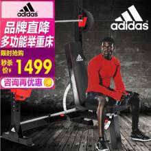 adidas阿迪达斯 多功能举重床 史密斯机 综合训练器 仰卧起坐板家用健腹肌板训练器 运动健身器材 ADBE-10248