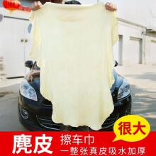 轩之梦 加厚鹿皮巾麂皮巾吸水大号洗车毛巾擦车巾鸡皮擦车布洗车用品 43*75