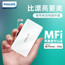 飞利浦10000mAh充电宝自带苹果MFi官方认证线全镜面DLP6100V陶瓷白适用iPhone8/X/XS/XR/11/11Pro