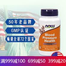海囤全球              美国Now foods/诺奥山楂葡萄籽 降血压调三高心脑血管血糖 90粒