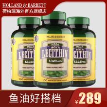 荷柏瑞(Holland&Barrett)hb大豆卵磷脂软胶囊鱼油好搭档调节三高辅助降血脂英国进口 1325mg*100粒*3瓶装