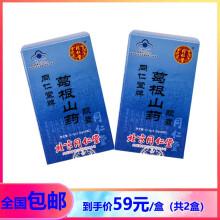 同仁堂 葛根山药胶囊 0.45g*30粒辅助降血糖胶囊2盒