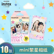 富士instax立拍立得 mini相纸 繁星 10张(适用于mini7C/7s/9/8/25/90/70/hellokitty/SP-2)