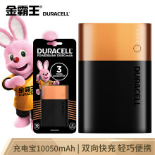 金霸王(Duracell) 便携大容量10050毫安充电宝/移动电源双向快充华为/苹果/三星/小米手机等通用