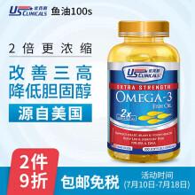 优克利浓缩鱼油进口深海鱼油软胶囊欧米伽3OMEGA-3深海金枪鱼 100粒/瓶 单瓶装