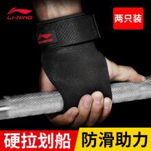 李宁(LI-NING)助力带 硬拉健身手套引体向上单杠运动男女护腕举重卧推借力绷带护具防滑耐磨握力带