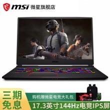 微星(MSI)GE75九代新品RTX20系游戏本17.3英寸144Hz电竞屏笔记本电脑双风扇七铜管 i7-9750H RTX2070 8G独显 32GB内存 256GB SSD+1T机械