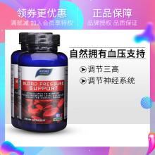 自然拥有血压支持胶囊调节三高降血压调节神经系统提高记忆力活化细胞 90粒/瓶 2瓶装