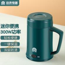 容声电热水壶烧水杯旅行家用小容量烧水壶304不锈钢泡茶自动断电煮茶器 绿色