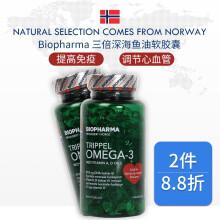 【2件8.8折】挪威进口 Biopharma 深海鱼油软胶囊三倍OMEGA3鱼油中老年保健品 两盒优惠装