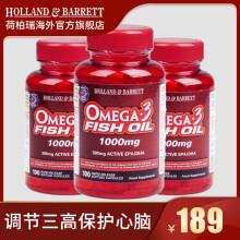荷柏瑞(Holland&Barrett)hb深海鱼油软胶囊欧米伽3成人Omega-3&DHA英国进口 100粒*3瓶