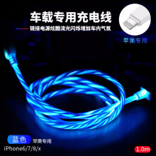 迪加伦 创意炫酷流光 苹果手机快充数据线 发光跑马灯 苹果Xs Max 8 plus xr 6s  USB充电线器 苹果专用-蓝光