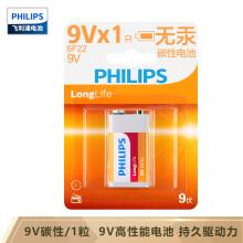 飞利浦(PHILIPS)9V碳性电池1粒装九伏6F22方形 适用于遥控器/玩具/无线麦克风/报警器/万用表等