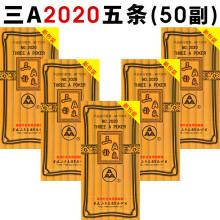 三A扑克牌整箱批�l成人加厚斗地主3a纸牌补克牌一箱装 2020五条(50副)