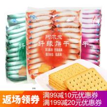 阿尔发纤缘饼干(原降糖饼干)420g无糖精饼干糖尿病人调节血糖调节血脂零食阿尔法苦荞饼干食品