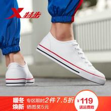 特步男鞋帆布鞋2019新品复古新潮男子休闲鞋板鞋 白色 43