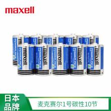 (Maxell)麦克赛尔1号D碳性1.5V大号干电池锌猛 适用于煤气灶燃气灶荧光棒等 1号10节 *1