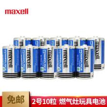 麦克赛尔(Maxell)2号3号C碳性1.5V中号干电池锌猛 适用于费雪玩具面包超人花洒拖地机等 2号10节 *1